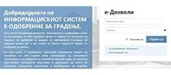 e_dozvoli_web.jpg